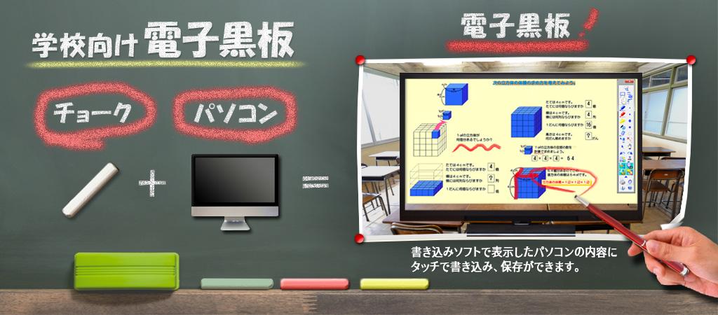 学校向け電子黒板ページへ移動