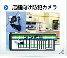 店舗向け防犯カメラ