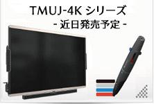 タッチディスプレイ TMUJ-4k