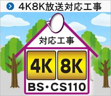 4K・8K放送 対応工事