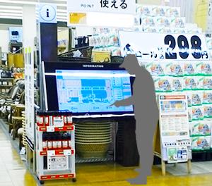 カスタムした製品画像2 ショッピングセンター内のインフォメーション用筐体をタッチする画像