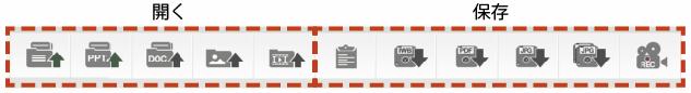 ツールバーの説明1 ファイルを開く、 保存のツール画像