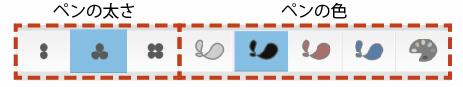 ツールバーの説明2 ペンの太さ、色を選ぶツール画像