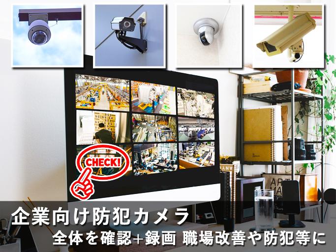 複数の防犯カメラ映像をPC1画面でチェックするイメージ画像