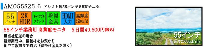 アシスト製55インチモニタ 5日間4万5千円