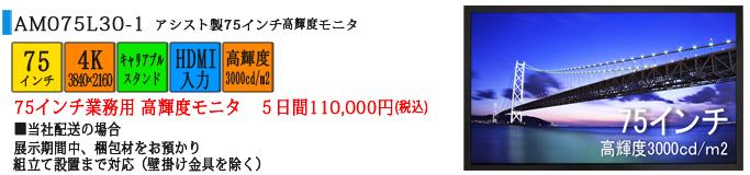 アシスト製75インチモニタ 5日間10万円