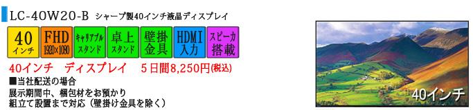 シャープ製40インチ民生用液晶テレビ 5日間7,500円