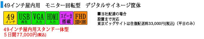 屋内デジタルサイネージの概要 5日間70,000万円