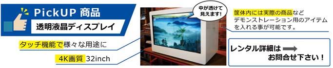 透明液晶ディスプレイ 筐体内には実際の商品などデモンストレーション用のアイテムを入れることが可能です