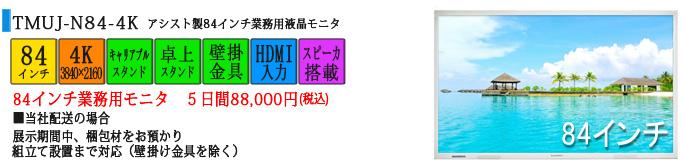 アシスト製84インチ業務用液晶モニタ 5日間8万円