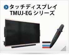 タッチディスプレイ TMUJ-EG