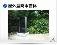屋外型防水筐体