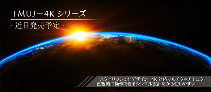 TMUJ-4Kシリーズイメージ画像