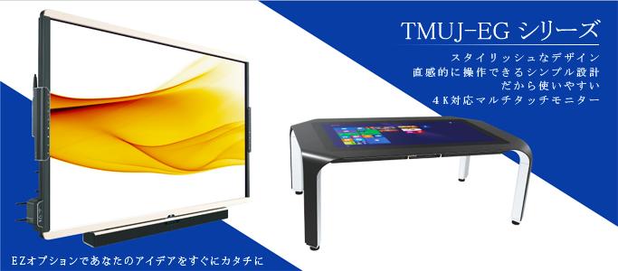 TMUJ-EGシリーズイメージ画像