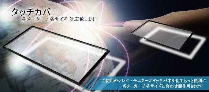 タッチカバーイメージ画像 ご使用のテレビやモニターがタッチパネルとなりもっと便利に